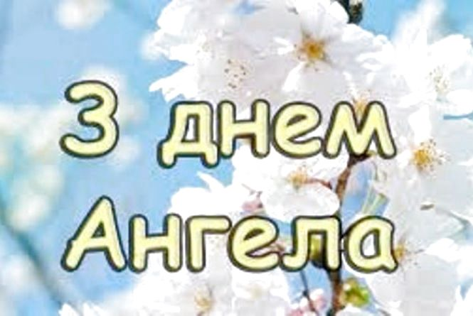 Іменини сьогодні святкують: Олексій, Георгій, Михайло, Микола, Іван, Семен