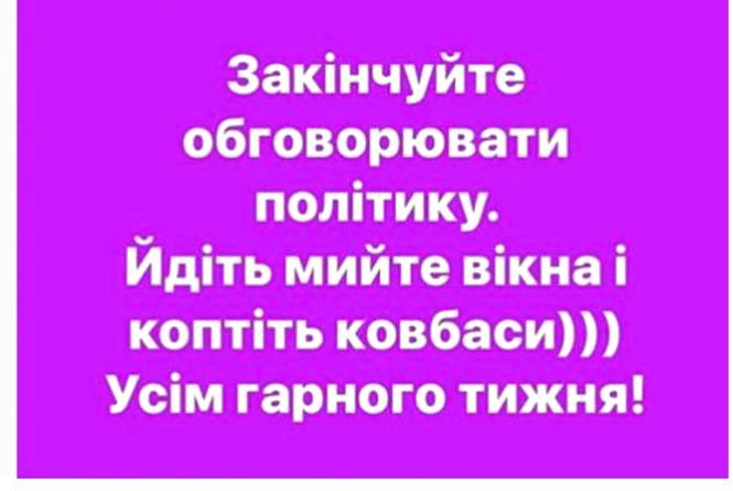 Президента обрано: що у соцмережах пишуть козятинчани