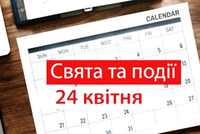 24 квітня — іменини, традиції та  прикмети на сьогодні