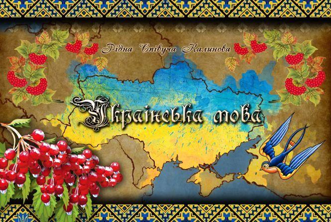 Історичне рішення: прийняли закон про українську мову