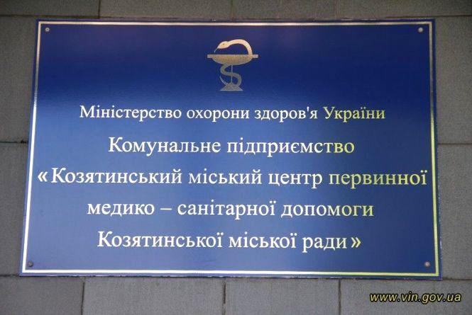 У Козятині з сімейними лікарями підписали декларації 94% мешканців