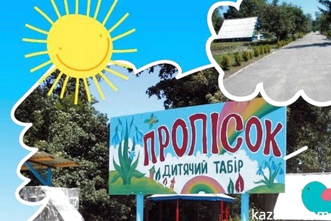 Дитячий оздоровчий табір «Пролісок» запрошує дітей на літній відпочинок