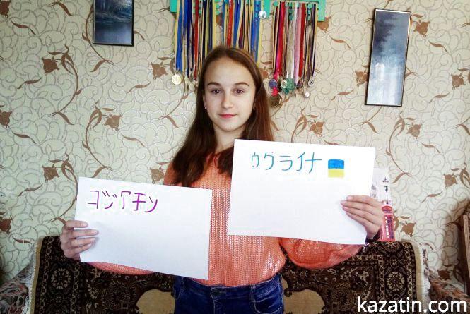 Каріна Тупчій вивчає японську мову без репетиторів