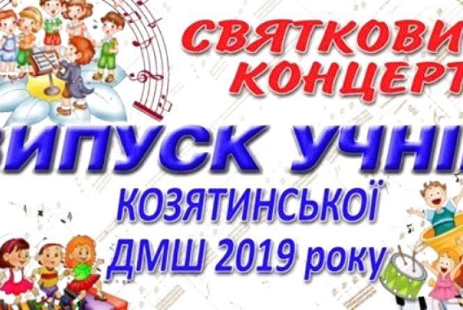 Випускний святковий концерт 2019 року від музичної школи Козятина. Коли приходити?