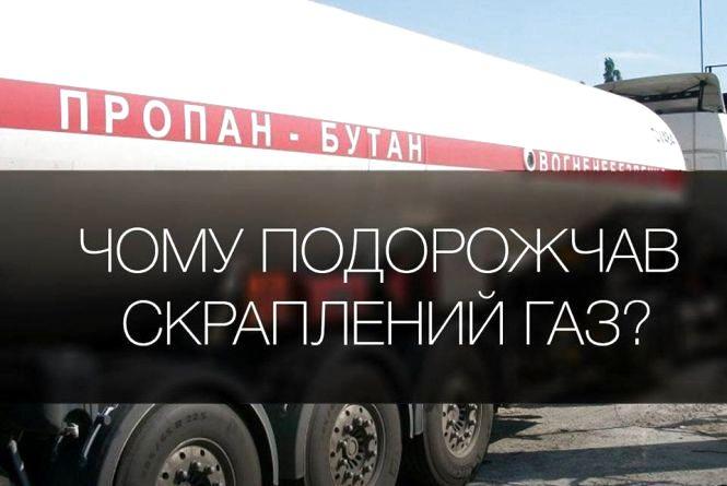 Газ «полетів»: в Україні на 30% подорожчав скраплений газ