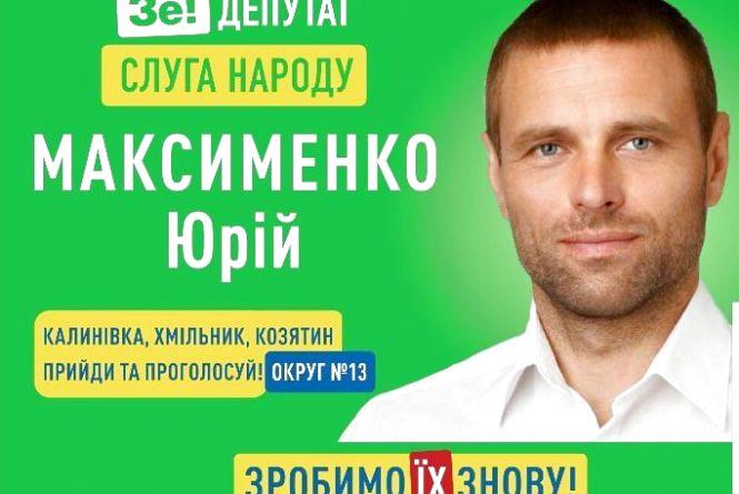 Шановні виборці Козятина і Козятинського району!