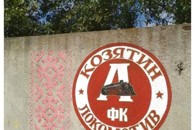 На стіні міського стадіону намалювали емблему футбольної команди