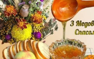14 серпня — Маковея, свято Першого Спаса, Спаса на воді — медовий Спас