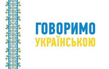 Як воно говорити російською і стверджувати, що любиш Україну