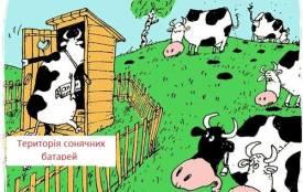 Сонячнобатарейна лихоманка добралася до села Козятин
