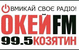 """Почала працювати радіохвиля """"ОкейFM""""!"""