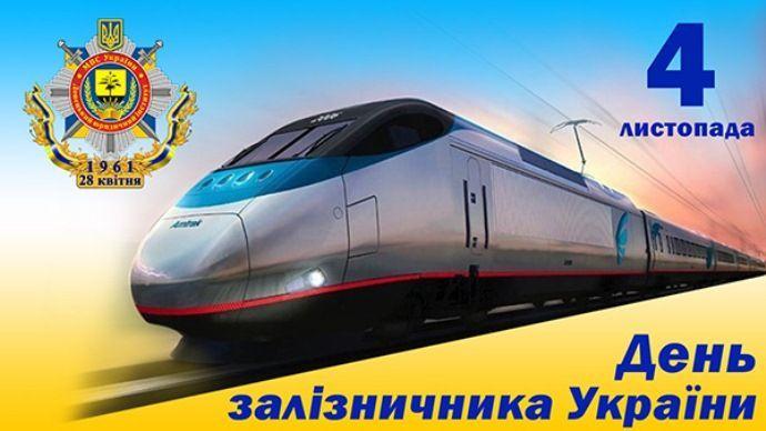 4 листопада — День залізничника України. Історія свята : 04:11:2019 - kazatin.com